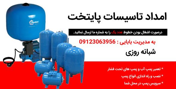 تعمیر پمپ تحت فشار و پمپ تهران | 09123063956 | شبانه روزی