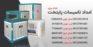 تعمیر کولر آبی تهران ویلا ۰۹۱۲۳۰۶۳۹۵۶ شبانه روزی
