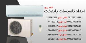 تعمیر کولر گازی دانشگاه تهران ۰۹۱۲۳۰۶۳۹۵۶ شبانه روزی