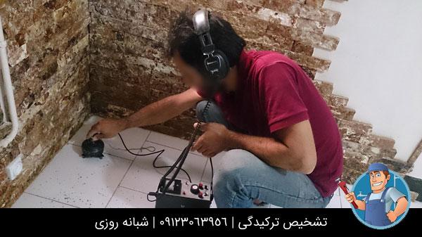 تشخیص ترکیدگی در تهران | 09123063956 | شبانه روزی