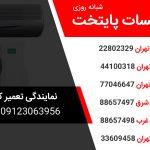 نمایندگی تعمیر کولر گازی جنرال تهرانپارس غربی- ۰۹۱۲۳۰۶۳۹۵۶ – (GENERAL)
