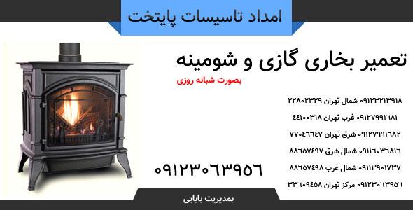 تعمیر بخاری گازی و شومینه تهران - 09123063956 - بصورت شبانه روزی