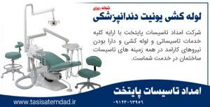 لوله کشی یونیت دندانپزشکی شهرک گلستان – ۰۹۱۲۳۰۶۳۹۵۶ – شبانه روزی