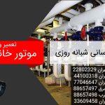 تعمیر و سرویس موتور خانه و مشعل شهرک صنعتی شریف