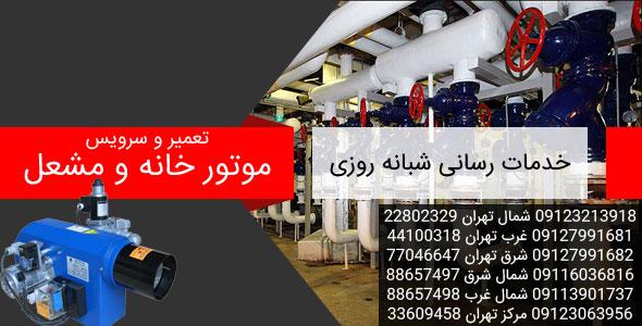 تعمیر و سرویس موتور خانه و مشعل تهران