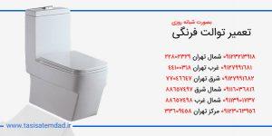 تعمیر توالت فرنگی کهریزک – ۰۹۱۲۳۰۶۳۹۵۶ – شبانه روزی