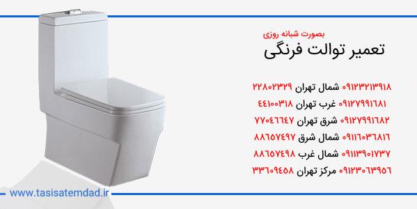 تعمیر توالت فرنگی تهران - 09123063956 - شبانه روزی