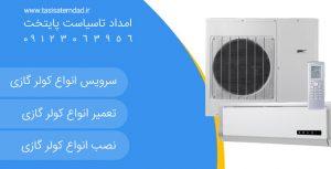 تعمیر و نصب و سرویس کولر گازی شهرک گلستان – ۰۹۱۲۳۰۶۳۹۵۶ – شبانه روزی