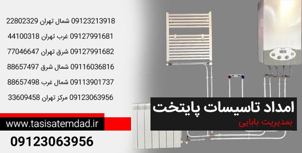تعمیر تخصصی پکیج ایران رادیاتور - 09123063956 - شبانه روزی