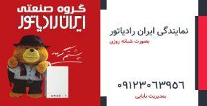 نمایندگی ایران رادیاتور کردستان – ۰۹۱۲۳۰۶۳۹۵۶ – بصورت شبانه روزی