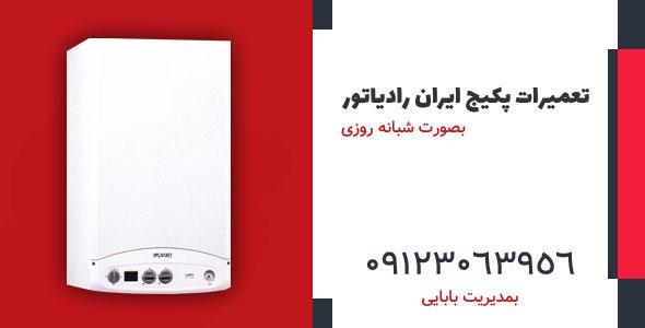 نمایندگی ایران رادیاتور تهران - 09123063956 - بصورت شبانه روزی