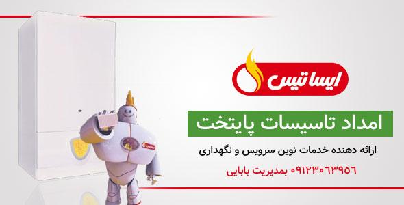 سرویس و تعمیر پکیج ایساتیس تهران - 09123063956 - شبانه روزی