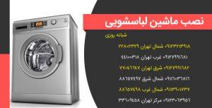 نصب ماشین لباسشویی در بهمنیار – ۰۹۱۲۳۰۶۳۹۵۶ – شبانه روزی