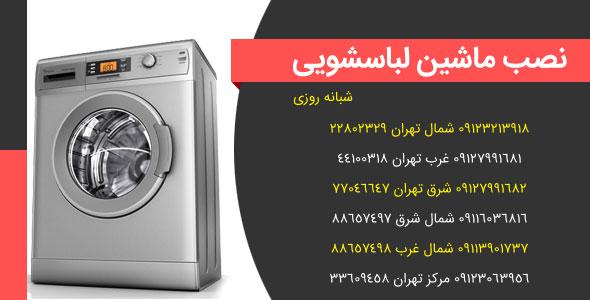 نصب ماشین لباسشویی در تهران - 09123063956 - شبانه روزی