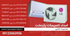 تعمیر کولر گازی ال جی شهرک گلستان – ۰۹۱۲۳۰۶۳۹۵۶ – (LG)