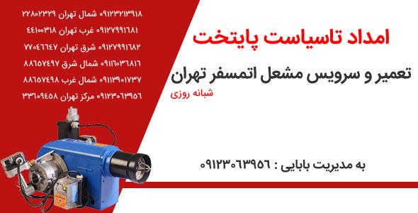 تعمیر و سرویس مشعل اتمسفر تهران - 09123063956 - شبانه روزی