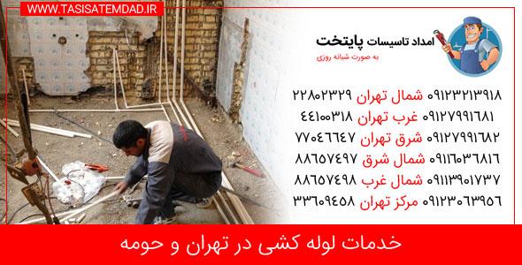 لوله کشی شهرک استقلال - 09123063956 - شبانه روزی بصورت 24 ساعته