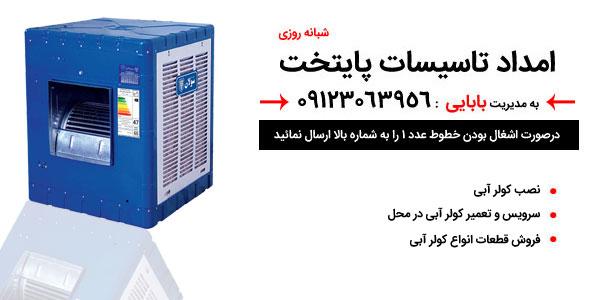 تعمیر کولر آبی در تهران