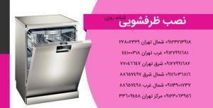 نصب ماشین ظرفشویی در باغ صبا – ۰۹۱۲۳۰۶۳۹۵۶ – شبانه روزی