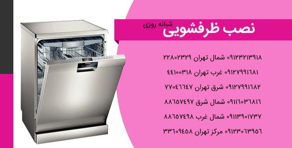 نصب ظرفشویی در تهران - 09123063956 - شبانه روزی